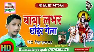 Nk music potgah Baba Kaise Aaye Devghar Lahore Mela Bhag gaya hai 2019 ka super hit gana ki Gal hai