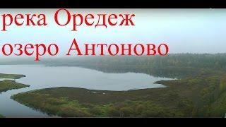 Река Оредеж - озеро Антоново