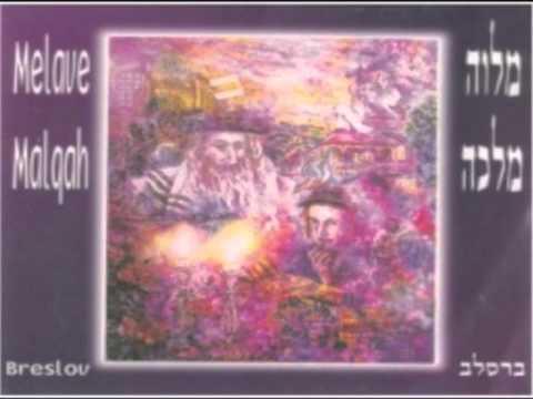 אלבום מלוה מלכה  ברסלב  3 אגיל ואשמח