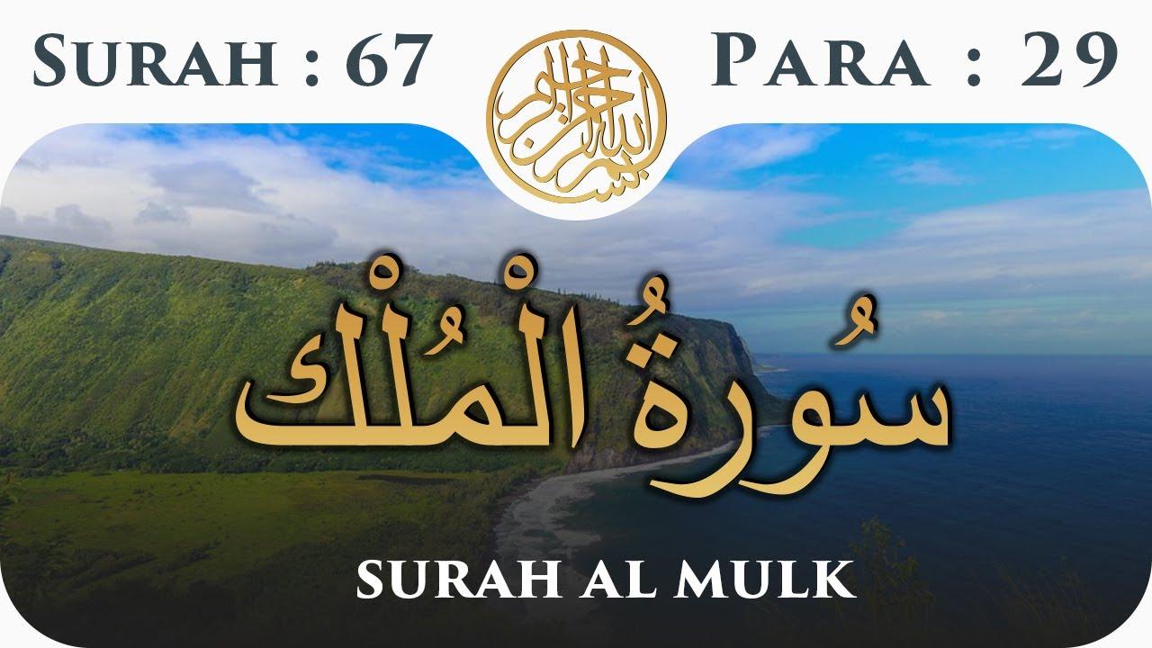 67 Surah Al Mulk | Para 29 | Visual Quran with Urdu Translation