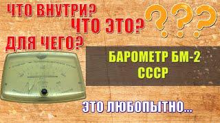 Барометр БМ-2 виробництво СРСР, показує тиск і вологість