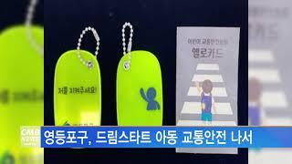 [서울뉴스]영등포구, 드림스타트 아동 교통안전 나서