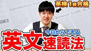 【必見】英文を爆速で読むための3つの心得