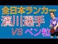 全日本ランカー!濱川選手VSペン粒がね 好プレー集【卓球知恵袋】