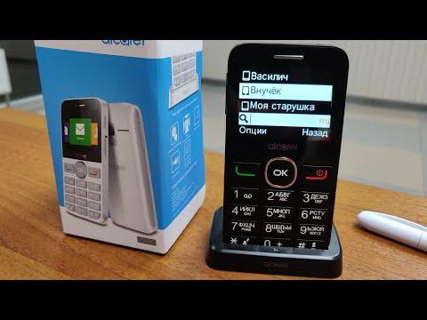 Телефон для дедушки