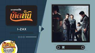 【เกิดทัน】รวมเพลง I-ZAX
