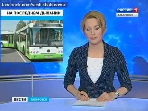 Вести-Хабаровск. Устаревший автопарк городских автобусов