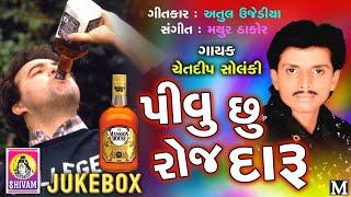 Pivu Chhu Roj Daru || Hath Ma Chhe Whisky || Me To Daru Pido Che || Daru Song || Chetdeep Solanki |