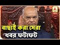 Shootout at Park Circus, Srijato Heckled in Silhchar and more news | Fatafat News| ABP Ananda