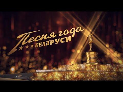 «Песня года Беларуси-2019». Полная версия гала-концерта