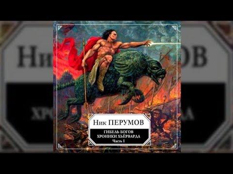Гибель богов. Хроники Хьерварда 1 Книга | Ник Перумов (аудиокнига)