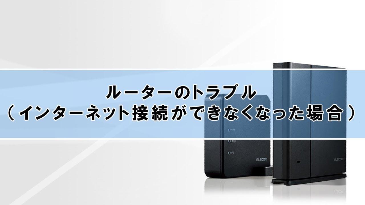 つなぎ wifi 方 ルーター