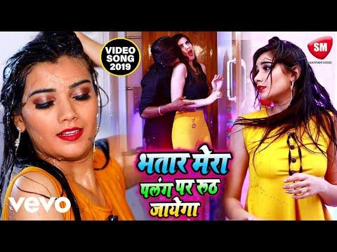 Aditya Singh - भोजपुरी कासबसे हिट #वीडियो~ भतार मेरा पलंग पर रूठ जायेगा| Bhojpuri Song