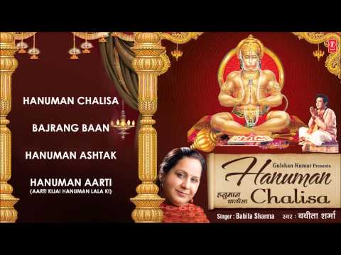 Hanuman Chalisa By Babita Sharma Full Audio Songs Juke Box