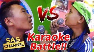 ท้าดวลคาราโอเกะ Karaoke Battle !!   SAS Channel