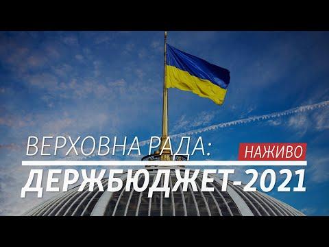 Радіо Свобода: LIVE | Верховна Рада: державний бюджет на 2021 рік