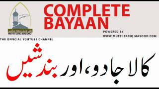 Repeat youtube video kala Jadu aur Bandish by Mufti Tariq Masood