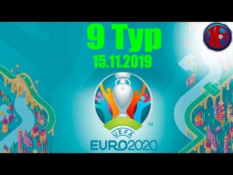 Футбол.ЕВРО-2020 Отбор 9 тур группы D.F.J Результаты.Таблица.Расписание 2 команды вышли