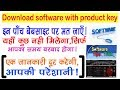 These Websites Have No Any Pc Full Version Software With Product Key|don't Visites These Websites|