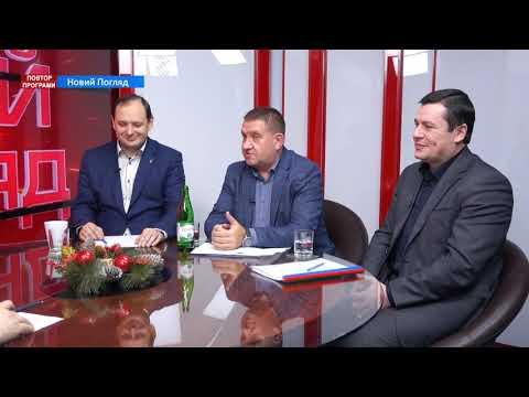 ТРК РАІ: Руслан Марцінків, Руслан Гайда та Олександр Левицький. Ефір за 10.12.2020