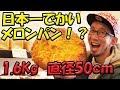 【日本一デカイメロンパン!?】パン屋さんに特注で作ってもらって子供にビックリを仕掛けてみた。
