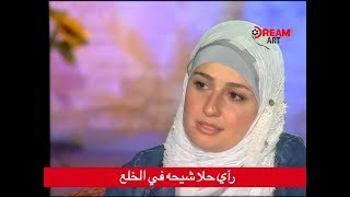 رأي حلا شيحة في الخلع!!
