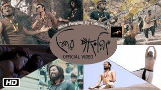 Shiva Panging | Cultivators | Arupjyoti Baruah | Times Music East