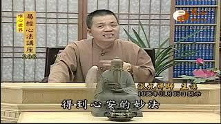 八正道之正念(二)【易經心法講座208】| WXTV唯心電視台