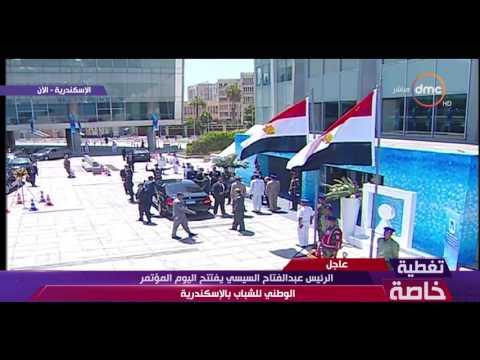 شاهد لحظة وصول موكب الرئيس عبد الفتاح السيسي إلى مكتبة الإسكندرية لإفتتاح مؤتمر الشباب الرابع