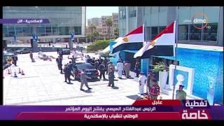 شاهد لحظة وصول موكب الرئيس عبد الفتاح السيسي إلى مكتبة الإسكندرية لإفتتاح مؤتمر الشباب الرابع Video