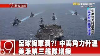 全球級軍演?! 中美角力持續升溫 美派第三艦隊增援《9點換日線》2018.10.04