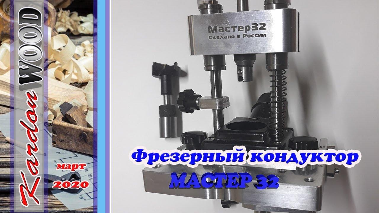 Фрезерный кондуктор МАСТЕР 32