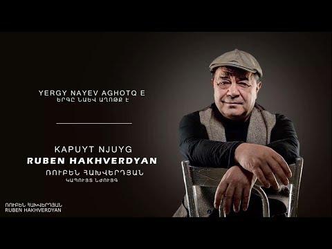 Ruben Hakhverdyan - Kapouyt Njouygner // Ռուբեն Հախվերդյան - Կապույտ նժույգներ