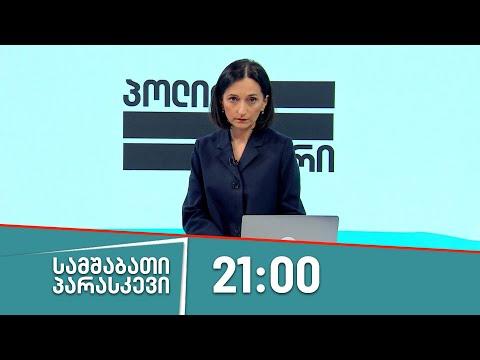 Politmetri - March 5, 2021