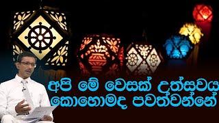 අපි මේ වෙසක් උත්සවය කොහොමද පවත්වන්නේ | Piyum Vila | 06 - 05 - 2020 | Siyatha TV Thumbnail