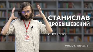 Станислав Дробышевский: «Любая фантастика в какой-то момент становится явью» | Интервью
