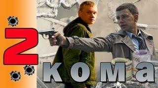 СЕРИАЛ КОМА 2013 2 серия. Премьера! Боевик,криминал