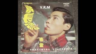 Download 1969年 春雷 Chun Lei - [水长流] 专辑 MP3 song and Music Video