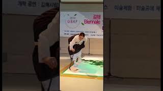 여향 황미숙 김해 국제미술 비엔날레  개막 퍼포먼스