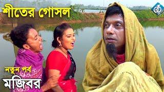 শীতের গোসল খাচ্চর পোলা | Siter Gosol Khaccor Pola | Mojibor | Choto Vadaima | Bangla Comedy