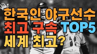 역대 한국인 투수 최고 구속 TOP5, 세계 최고 구속…