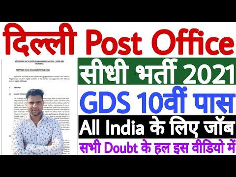 Delhi Post Office Bharti 2021   Delhi Post Office Vacancy 2021   Delhi Post Office Recruitment 2021