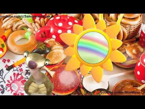 С МАСЛЕНИЦЕЙ Шуточное Поздравление с МАСЛЕНИЦЕЙ#масленица - Простые вкусные домашние видео рецепты блюд