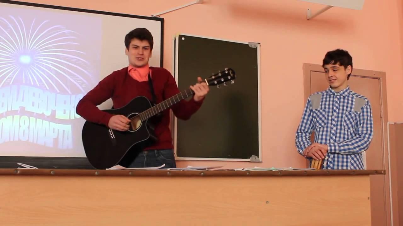 Подарок учителю физики на 8 марта (фристайл с заранее придуманным припевом) freestyle, guitar.