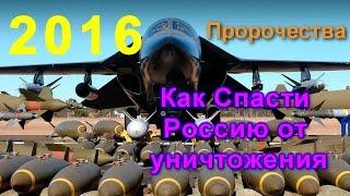 Пророчества: Как Предотвратить Уничтожение России.