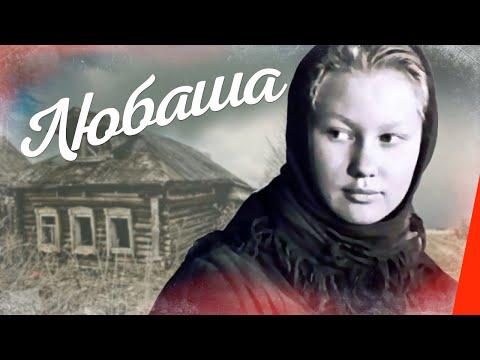 Любаша (1978) фильм