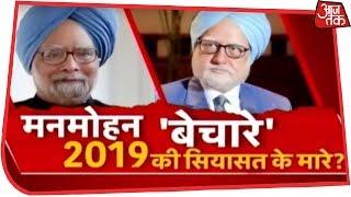 क्या जानबूझकर 2019 चुनाव से पहले 'The Accidental Prime Minister' हो रही रिलीज़?