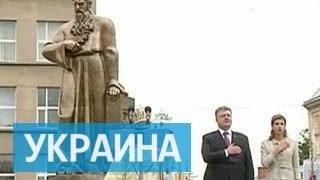 Порошенко понравился памятник соратнику Гитлера