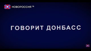 Говорит Донбасс. С Новым Годом!