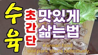 압력밥솥 돼지고기 수육…